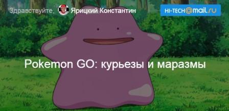 Pokemon GO: курьезы и маразмы, новости, подробное описание, отзывы, фото, видео